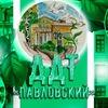 """ДДТ """"Павловский"""""""