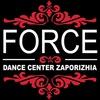 FORCE - Танцевальный, спортивный центр Запорожье