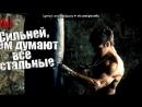 «панкратион» под музыку D.NeeZZ - Панкратион .СКЕверест2010