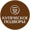 """Ресторан """"Купеческое Подворье"""" в Кольчугино"""