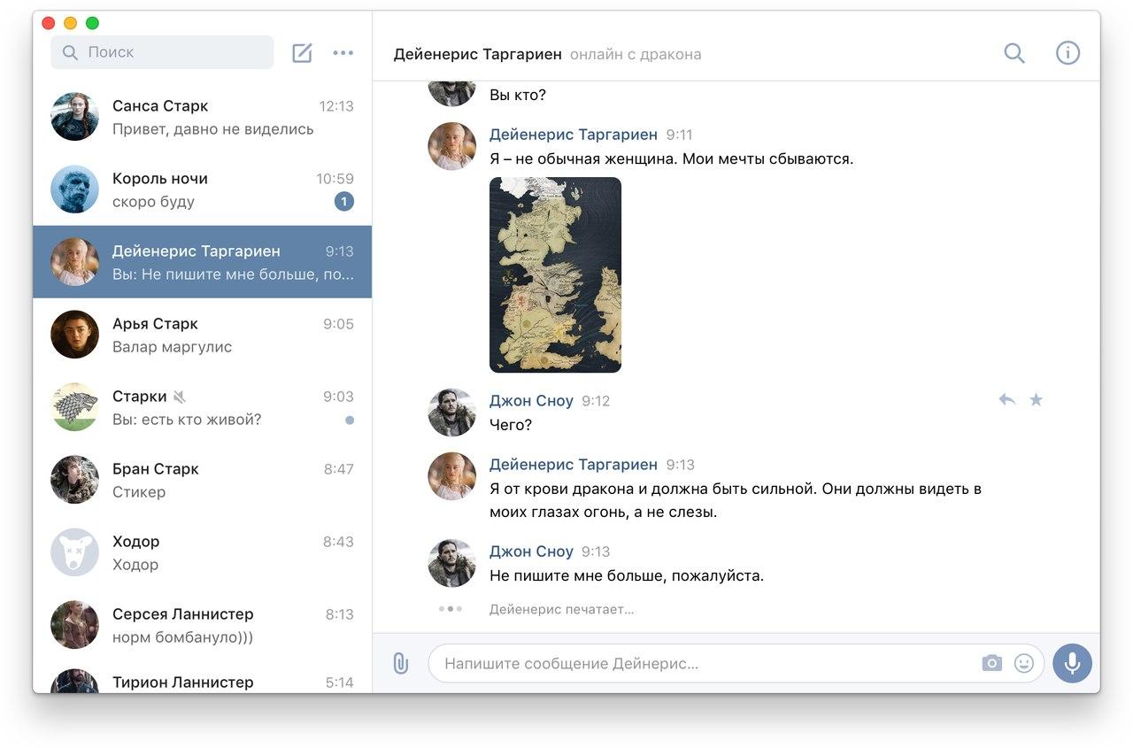 Собственный мессенджер представили «ВКонтакте»