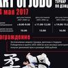 Турнир по дзюдо ART of JUDO г. Москва