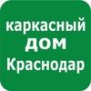 Каркасные дома в Краснодаре