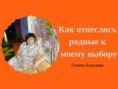 Как отнеслись родные к моему выбору.Галина Башлаева