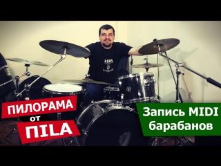 Запись MIDI барабанов. Обзор способов накопления от ПИЛОРАМА