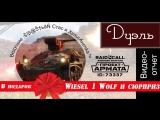 VIDEO HD ОТЧЁТ Дуэль AW RaidCall 73337  27.08.17