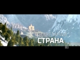 Загадки человечества 23 августа на РЕН ТВ