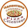 Пицца  Челентано. Тюмень. Доставка.