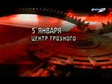 2 Штурм.Чеченский капкан 2004