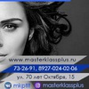 Мастер-Класс Плюс | Школа красоты Тольятти