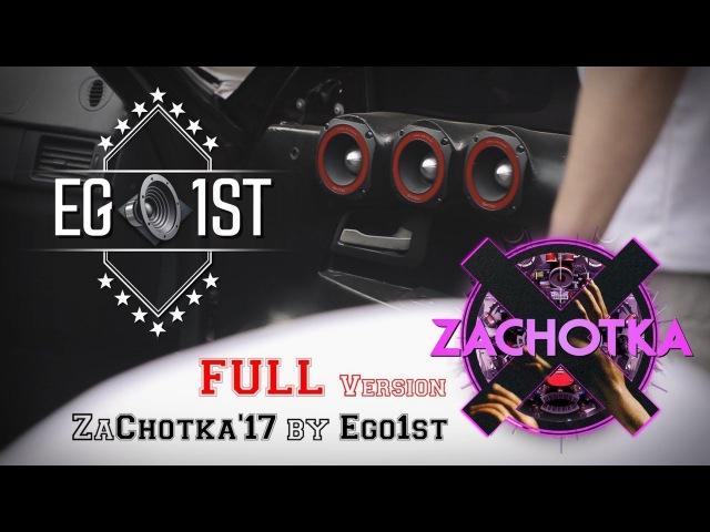 ZaChotka'17 by Ego1st