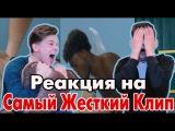 Реакция на Самый Жесткий клип | Russians react to the clip Brendan Maclean - House Of Air
