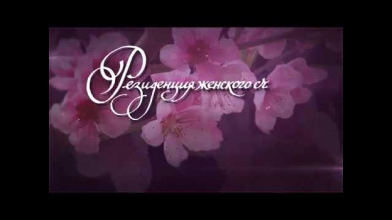 Как стать счастливой женщиной. Секреты супружеского дома в астрологической карте - часть 1