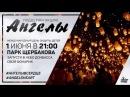 Акция «Ангелы». Сотни горящих фонариков в память о погибших детях Донбасса.