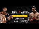 Энтони Джошуа vs Владимир Кличко Лучший Бой 21 Века HD 1080p Anthony Joshua vs Wladimir Klitschko