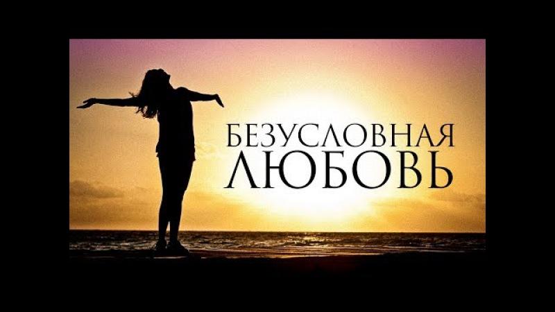 ❑ Безусловная Любовь /Вадим Зеланд ″ПРАКТИКА″