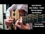 3 РАЗБОРА В 1 ВИДЕО Alan Walker - Faded, Мистер Дудец, Патимейкер (УрокКак играть песни на гитаре)