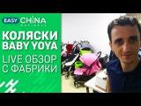 Детские коляски YOYA (Baby YOYA). Live обзор ассортимента с фабрики в Китае
