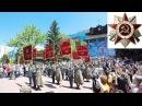 День Победы Бессмертный полк Возложение цветов в Парке имени 28 героев панфило