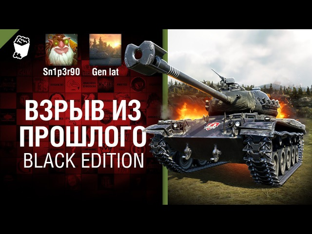 Взрыв из прошлого №30 - Black Edition [World of Tanks]