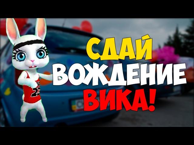 Сдай вождение Вика! Шуточная песня переделка попурри от ZOOBE Муз Зайка