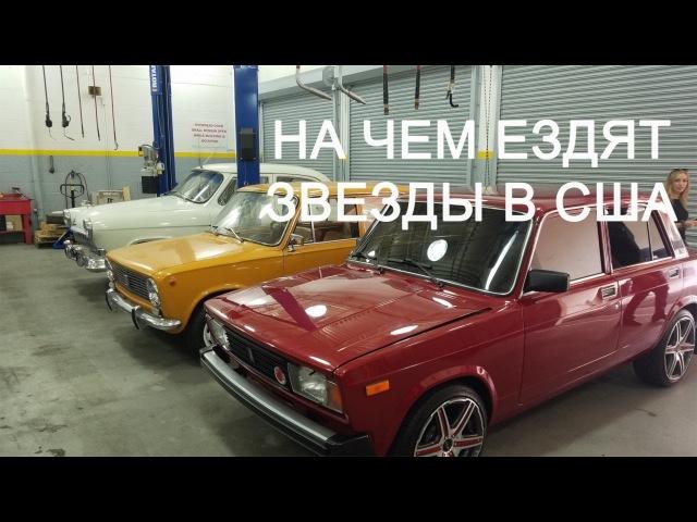 53. США МАЙАМИ Российский автопром в Америке