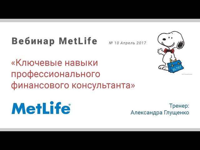 Вебинар MetLife Ключевые навыки профессионального финансового консультанта