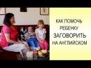 Английский язык для детей - это игра. Советы репетитору английского для детей.