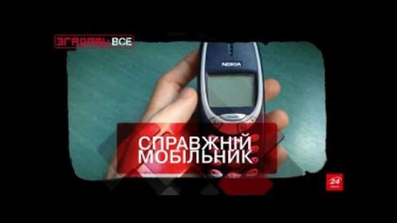 Згадати все. Як українці стали мобільними