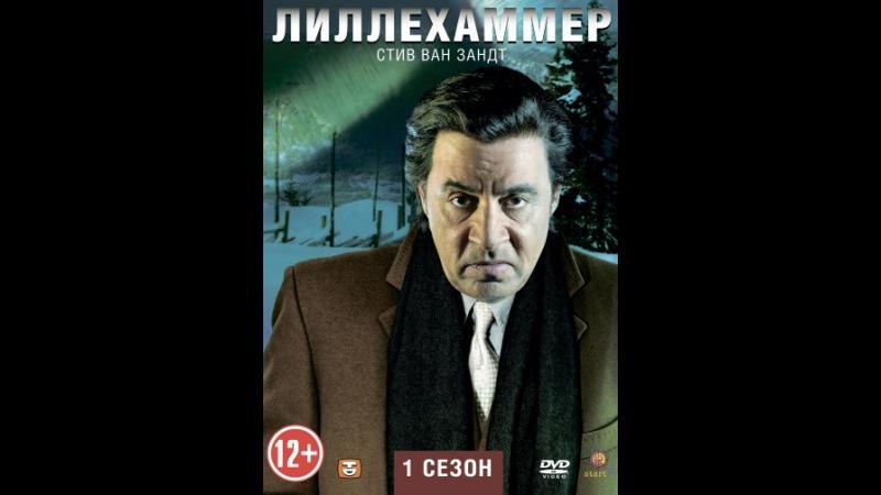 «Лиллехаммер» (Lilyhammer, 2012-2014)