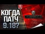 КОГДА ПАТЧ 9.18? ★ КОГДА ЛТ-10? #worldoftanks #wot #танки — [http://wot-vod.ru]