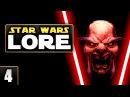 История вселенной Звездных Войн. Часть 4 ПЕРВЫЕ СИТХИ Star wars lore
