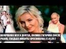 Волочкова вся в долгах, Полина Гагарина после родов, свадьба Никиты Преснякова 27...