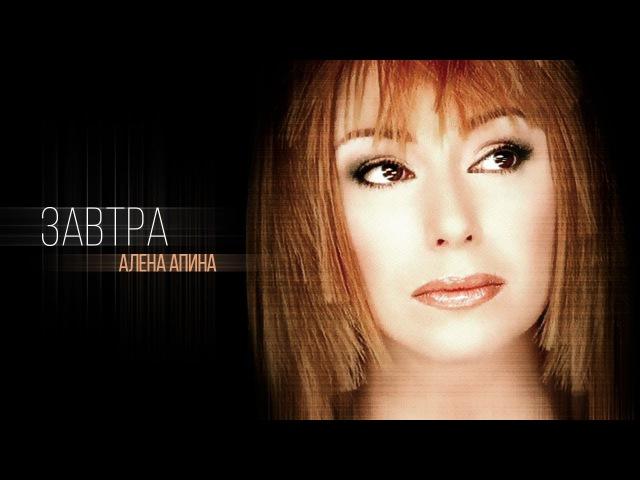 Алена Апина - Завтра (видеоклип) - 2001
