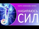 Сеанс Набираюсь сил Марта Николаева-Гарина