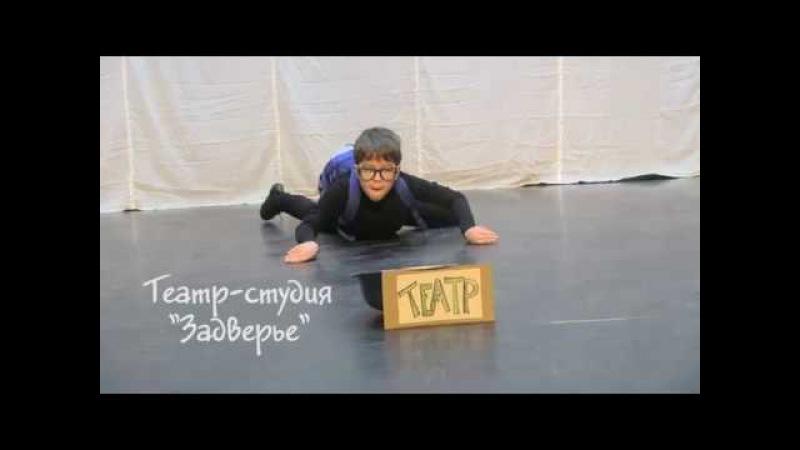 Этюд Театр(т/с Задверье)
