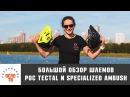 Обзор шлемов от 8000 рублей: POC Tectal и Specialized Ambush