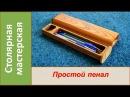 Пенал из дерева для письменных принадлежностей своими руками Деревянный пенал