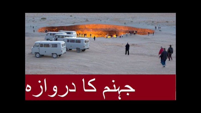 What is Door To Hell and How it Was Created Complete information in urdu,Urdu Tv Hub