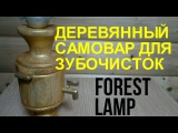 DIY Как сделать деревянный самовар своими руками.Wooden samovar.