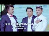 Shohruhxon va Bojalar - Boydoq | Шохруххон ва Божалар - Буйдок (concert version 2016)