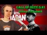 Call of Duty 5 World At War # 1
