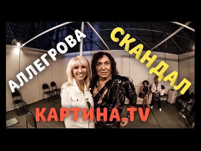 ЭКСКЛЮЗИВ ОТ АЛЛЕГРОВОЙ. СКАНДАЛ НА НОВОЙ ВОЛНЕ. КАРТИНА.TV