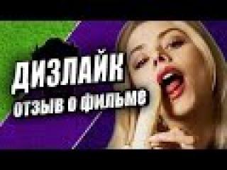 Мефисто оставил отзыв о фильме Дизлайк