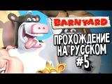 Barnyard Прохождение На Русском #5 МЕТАЛО-ИСКАТЕЛЬ!