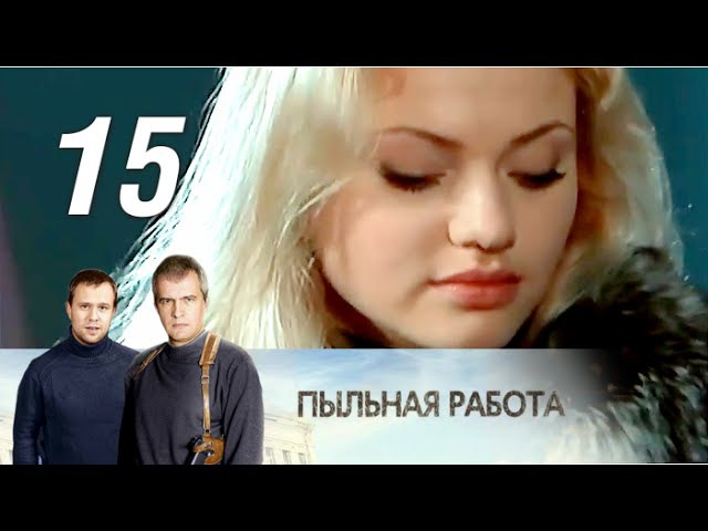 Пыльная работа 15 серия Криминальный детектив 2013 @ Русские сериалы