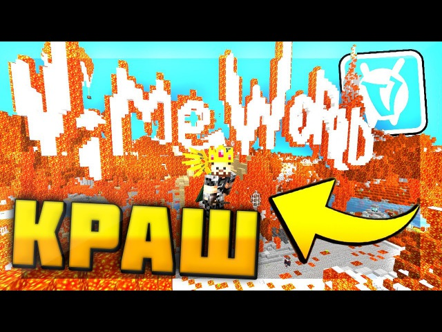 VIMEWORLD ЗАГРИФЕРИЛИ! СКАЙВАРС в ЛАВЕ [Minecraft Vimeworld Sky Wars mini-game]