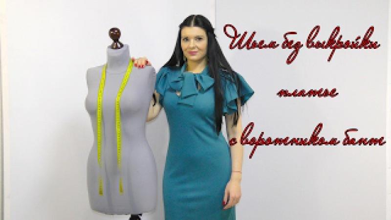 Как сшить платье с воротником-бант? шьем без выкройки
