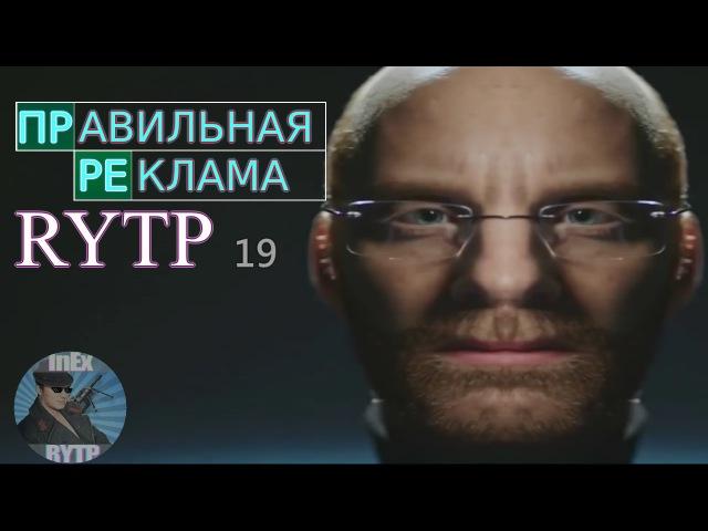 ПРАВИЛЬНАЯ РЕКЛАМА 19 RYTP ПУП РИТП