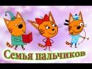 Три Кота Новые Герои Семья пальчиков киндер сюрприз мультик песенка для детей н ...